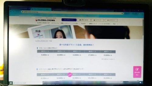 オンライン英会話「global crown」の料金