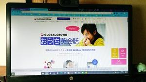 小学生低学年に評判のオンライン英会話「GLOBAL CROWN」口コミレビュー