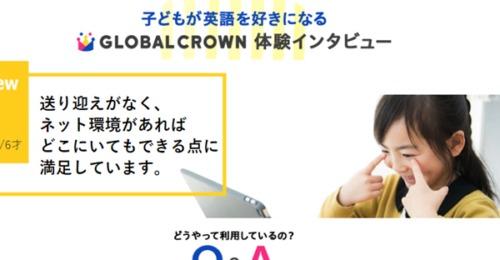 オンライン英会話「global crown」の評判