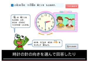 進研ゼミ小学生講座