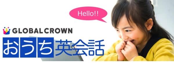 オンライン英会話「global crown」の口コミレビュー