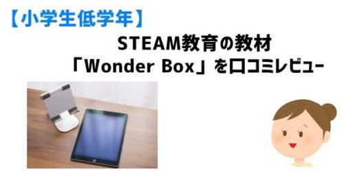 STEAM教育の教材「Wonder Box」を口コミレビュー