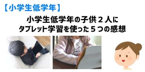 小学生低学年の子供2人にタブレット学習を使った5つの感想