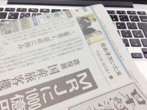 ほかの対策①普段から一般的な新聞を読むクセをつける