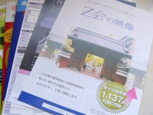 ④タブレット学習教材「Z会の通信教育」