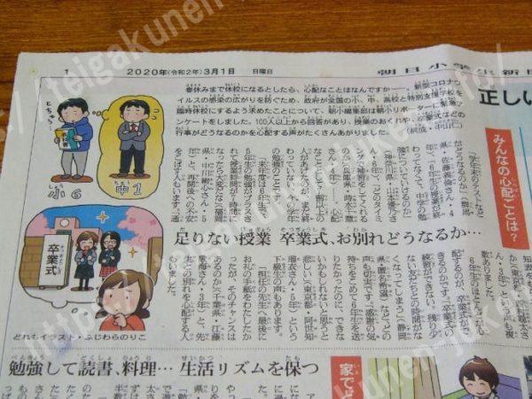 小学生新聞の内容