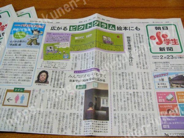 小学生新聞の記事構成