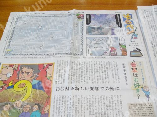 小学生新聞の息抜きスペース