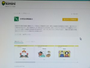 小学生低学年に「学研Kimini英会話」のテキストについての感想