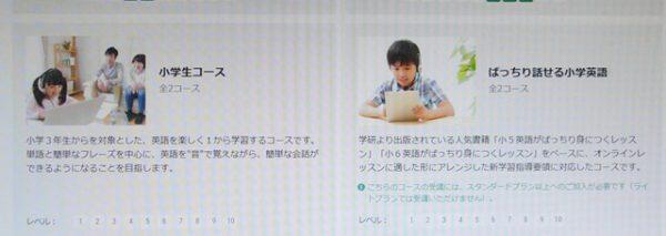 小学生低学年向け「学研Kimini英会話」がおすすめな家庭