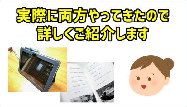 タブレット学習と紙学習(紙媒体教材)のメリット・デメリット
