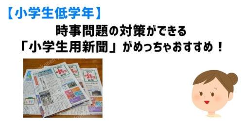 時事問題の対策ができる「小学生用新聞」がめっちゃおすすめ!