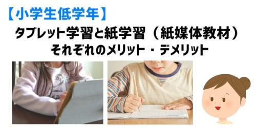 タブレット学習と紙学習(紙媒体教材)それぞれのメリット・デメリット
