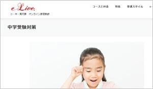 おすすめ①オンライン家庭教師「e-Live」