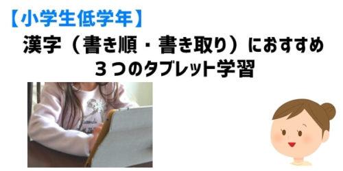 漢字(書き順・書き取り)におすすめ3つのタブレット学習