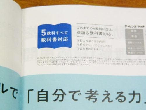 進研ゼミ チャレンジタッチ「教科」について
