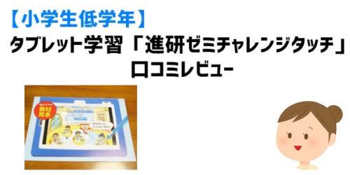 タブレット学習「進研ゼミチャレンジタッチ」口コミレビュー