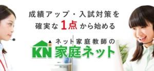 おすすめ②オンライン家庭教師「家庭ネット」