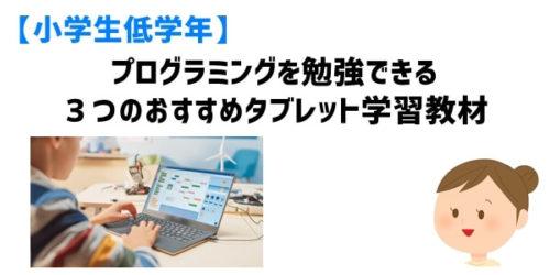 プログラミングを勉強できる3つのおすすめタブレット学習教材