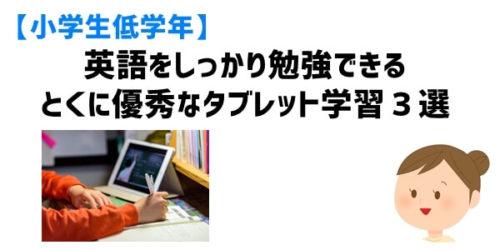 【小学生低学年】英語をしっかり勉強できる優秀なタブレット学習3選