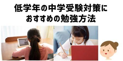 低学年の中学受験対策におすすめの勉強方法
