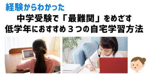 中学受験で「最難関」をめざす小学生低学年におすすめ3つの自宅学習方法