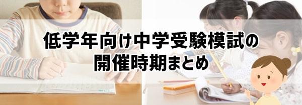 低学年向け中学受験模試の開催時期