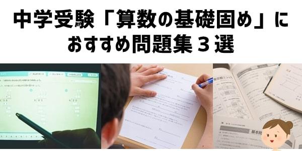 中学受験「算数の基礎固め」におすすめ問題集3選