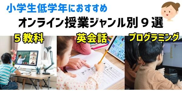 小学生低学年におすすめオンライン授業ジャンル別9選