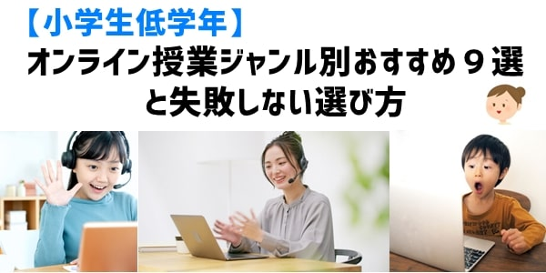 【小学生低学年】オンライン授業ジャンル別おすすめ9選と失敗しない選び方