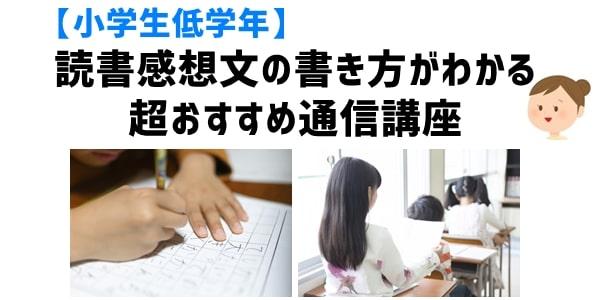 【小学生低学年】読書感想文の書き方がわかる超おすすめ通信講座
